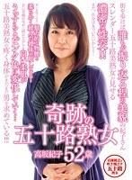 ★配信限定特典付★奇跡の五十路熟女 高坂紀子