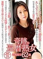 ★配信限定特典付★奇跡の還暦熟女 江角真弓62歳