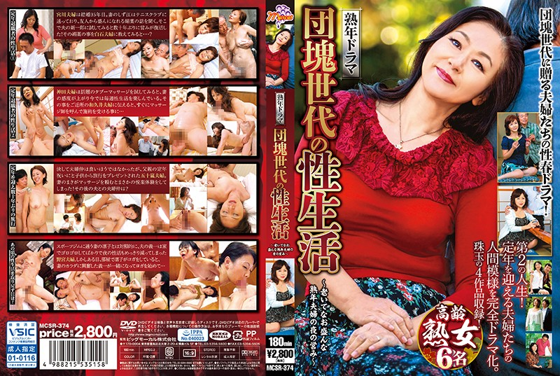 熟年ドラマ 団塊世代の性生活~老いてなお盛んな熟年夫婦の夜の営み~