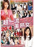 (57mcsr00383)[MCSR-383]伝説の女優セレクション 厳選!!超一流の美熟女たち20人4時間 ダウンロード