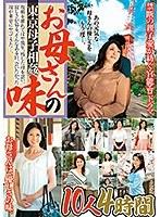 お母さんの味 東京母子相姦10人4時間