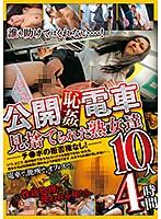公開恥姦電車 見捨てられた熟女達 10人4時間 57mcsr00402のパッケージ画像