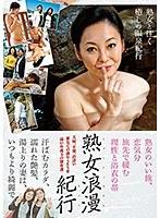 熟女浪漫紀行 夫婦、不倫、出逢い 旅先での熟年SEXを描いた珠玉の傑作選 ダウンロード