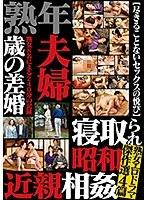 【尽きることないセックスの悦び】 熟女エロドラマ傑作選4篇 ダウンロード