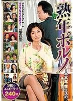 熟年ポルノ〜中高年 性生活の手引き〜9組のエロドラマ ダウンロード