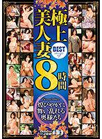 (57mcsr00456)[MCSR-456]極上美人妻8時間BEST eternal edition 煌びやかに舞い乱れる奥様たち ダウンロード