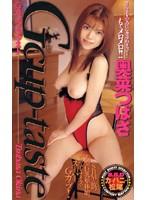 Gcup-taste 奥菜つばさ ダウンロード