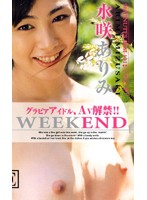 WEEKEND 水咲ありみ ダウンロード