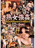 熟女強姦 恐怖におびえながらマ○コを濡らす女12人4時間 ダウンロード