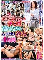 ナンパされたエッチな素人女性たち 年下チ○ポに濡れたぎるムッツリ熟女4時間 57sgsr00246のパッケージ画像