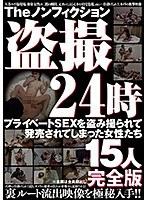 The ノンフィクション 盗撮24時 プライベートSEXを盗み撮られて発売されてしまった女性たち 15人 完全版 ダウンロード