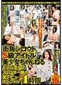 街角シロウト S級アイドル美少女ちゃんねる モデル志望のスレンダー娘の裏デビュー スペシャル4時間