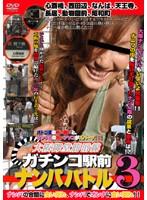 大阪御堂筋沿線 ガチンコ駅前ナンパバトル 3 ダウンロード