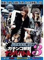 京浜東北沿線攻略 ガチンコ駅前ナンパバトル 3 ダウンロード