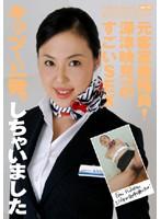 元客室乗務員! 深津映見30歳のすごいSEX ダウンロード