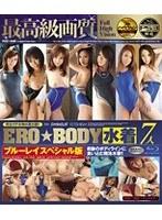 ERO★BODY 水着 ブルーレイスペイシャル版 ダウンロード