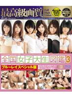 全国女子大生図鑑 3 ブルーレイスペシャル版 ダウンロード