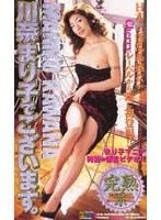 川奈まり子でございます。