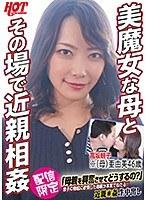 美魔女な母とその場で近親相姦 高坂親子 母:亜由美46歳