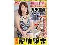 翔田千里が優しくねっとりしてあげる ガチ童貞筆下ろしドキュメント