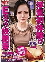 浮気初体験!? Eカップ妖艶妻 涼香44歳