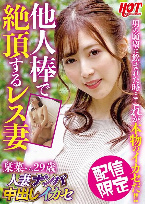 人妻ナンパ中出しイカセ 栞菜29歳 1枚目