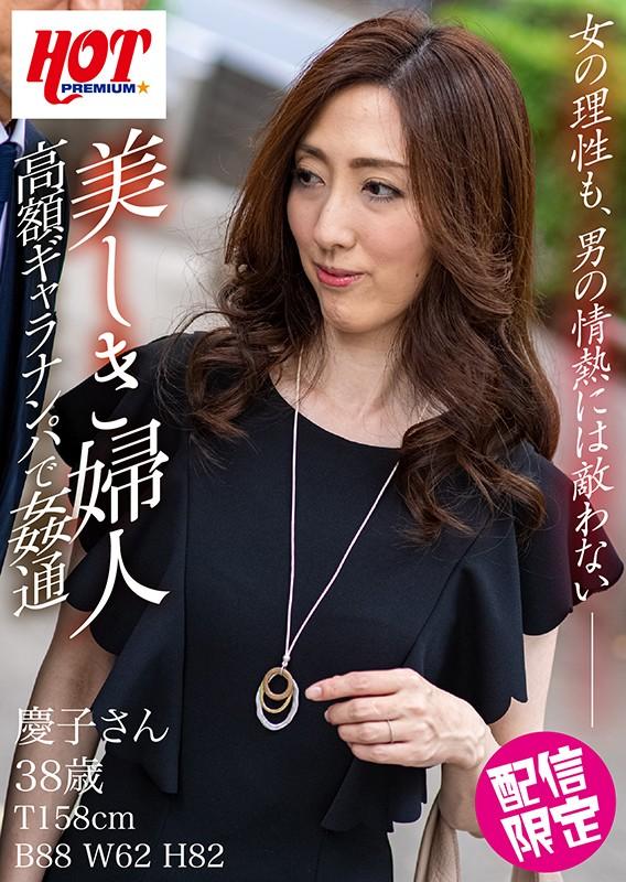 美しき婦人 高額ギャラナンパで姦通 慶子さん38歳1