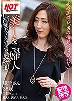 美しき婦人 高額ギャラナンパで姦通 慶子さん38歳 ダウンロード