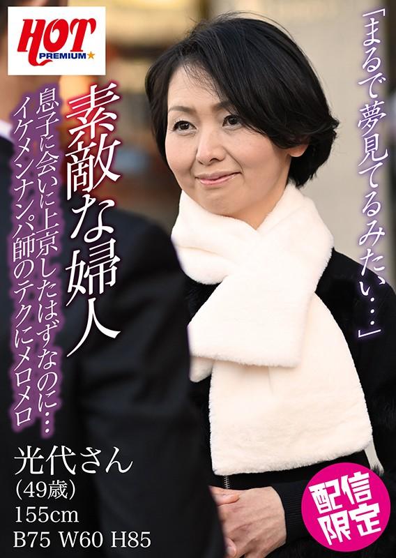 素敵な婦人 息子に会いに上京したはずなのに…イケメンナンパ師のテクにメロメロ 光代さん49歳 キャプチャー画像 1枚目