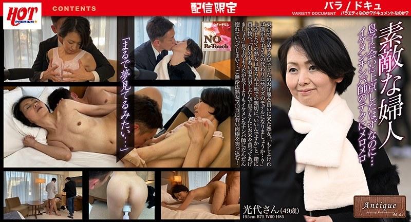 素敵な婦人 息子に会いに上京したはずなのに…イケメンナンパ師のテクにメロメロ 光代さん49歳 パッケージ画像