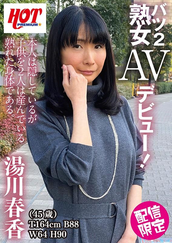 バツ2熟女AVデビュー! 湯川春香 45歳 キャプチャー画像 1枚目