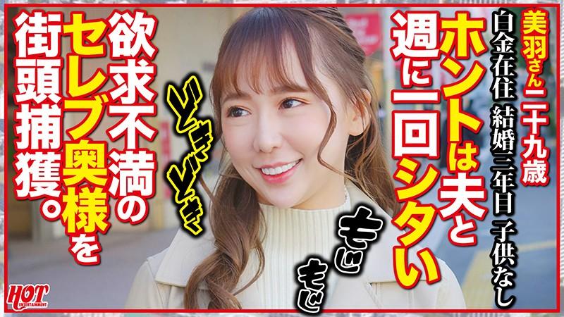 ヒップラインがイカスデカ尻奥様GET! 美羽さん29歳 キャプチャー画像 2枚目