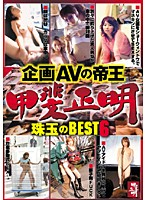 持田ゆき 企画AVの帝王 甲斐正明 珠玉のBEST6