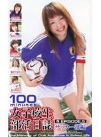 女子校生部活日誌 EPISODE.5 サッカー部編
