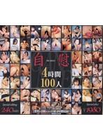 杉本セリカ 自慰[THE ONANIE]4時間100人