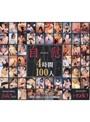 自慰[THE ONANIE]4時間100人