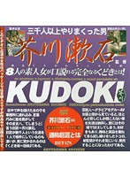 KUDOKI 芥川漱石監督 ダウンロード