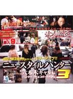 ニュースタイルハンター3 六本木ギャル編 ダウンロード