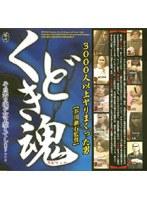 くどき魂 芥川漱石監督 ダウンロード