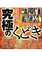 究極のくどき 芥川漱石監督 ダウンロード