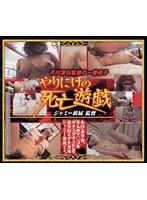 芥川漱石監督の一番弟子!! やりにげの死亡遊戯 ジャミー浪屁監督 ダウンロード