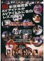 撮影現場控室でAVアイドルがAVアイドルに告白レズガチンコ ダウンロード