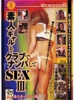 素人ギャルをクラブでナンパしてSEX 3 恵比寿・代官山編 ダウンロード