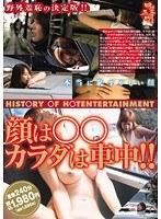 森咲小雪 HISTORY OF HOT ENTERTAINMENT 顔は○○カラダは車中!!