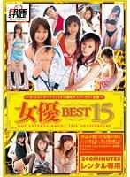 ホットエンターテイメント15周年アニバーサリー企画 女優BEST15 ダウンロード