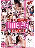 センズリ鑑賞会100発射100人#06 ダウンロード