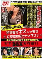 居酒屋でKISS! 初対面でキスした後のエロ反応検証させて下さい!酒とキス...