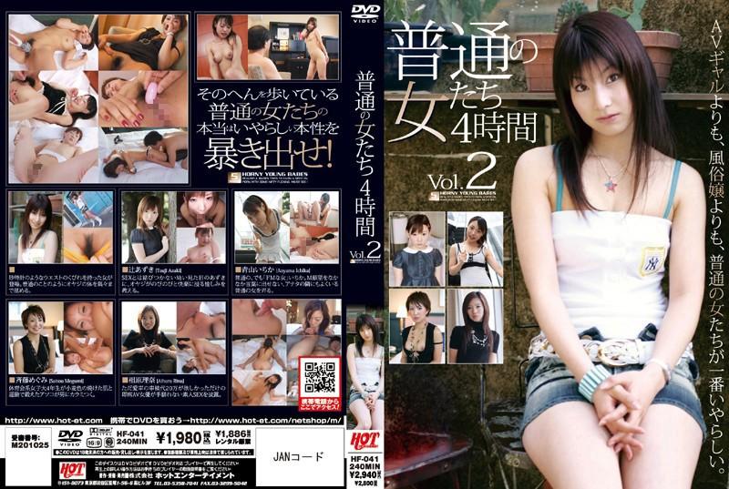 普通の女たち 4時間 Vol.2