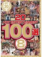 創立20周年 HOT ENTERTAINMENT 100選 8時間 コンプリート ダウンロード