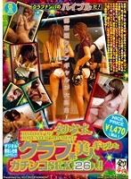 HISTORY OF HOT ENTERTAINMENT 剱宙太 クラブ系美人ギャルとガチンコSEX!26人!! ダウンロード